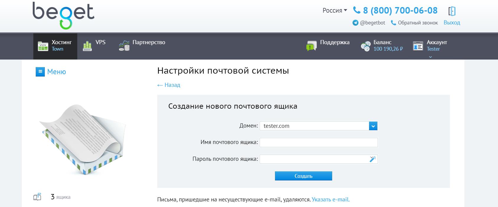 На сайте ссылка на ящик самое бесплатное создание сайта